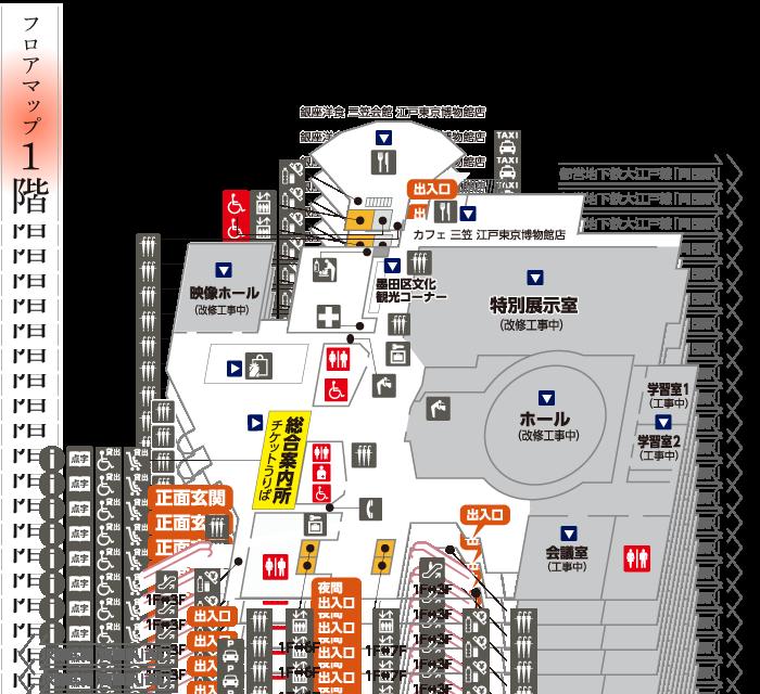 フロアガイド 1階 江戸東京博物館