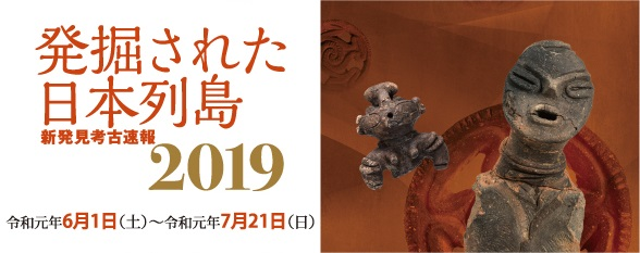 Exhibition of Excavations in the Japanese Archipelago 2019