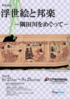 江戸東京博物館 - EDO-TOKYO MUSEUM