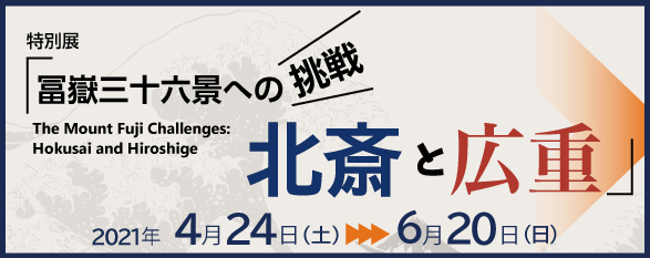 展覧会 - 江戸東京博物館