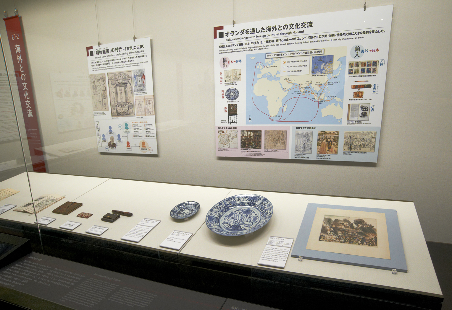E7_ Cultural City Edo _ Cultural Exchange with Foreign Countries